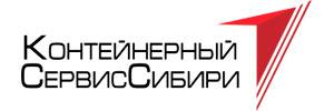 Контейнерный Сервис Сибири