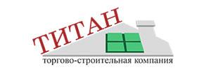 Торгово-строительная компания Титан